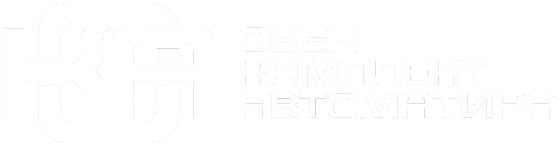 ОвенКомплектАвтоматика